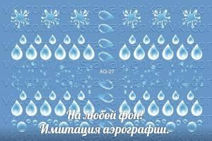 Водный слайдер Имитация аэрографии №27 белый
