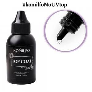 Komilfo No Wipe Top No Filters топ без липкого слоя без УФ фильтров, 50 мл (без кисточки)