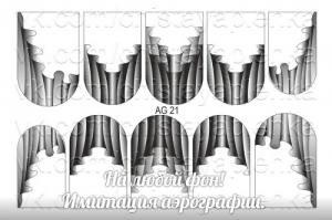 Водный слайдер Имитация аэрографии №21 черный