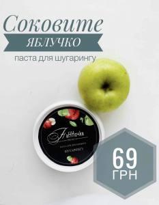 Сахарная паста для депиляции в домашних условиях Панночка Premium Яблоко универсальная, 250 г