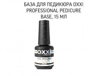 База для педикюра Oxxi Professional Pedicure Base 15 мл