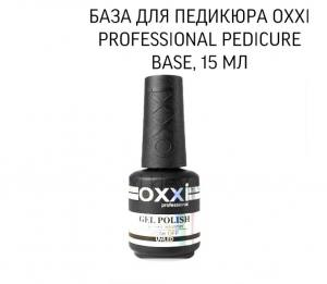 База для педикюра Oxxi Professional Pedicure Base 15 мл