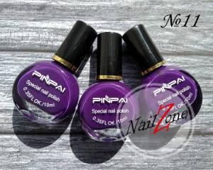 Лак для стемпинга Pinpai 10 мл (фиолет) № 11