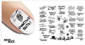 Слайдер-дизайн для ногтей New Max SB-234