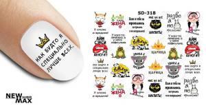Слайдер-дизайн для ногтей New Max SD-318