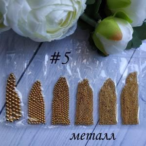 Металлический декор для ногтей в упаковке Barbie Nails №5