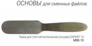 Терка для стоп металлическая (основа) Staleks EXPERT 10 MBE-10