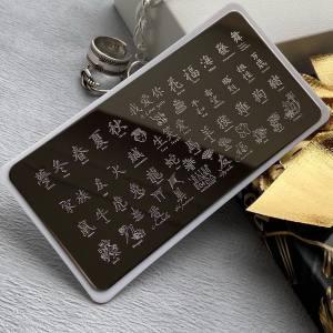 Пластина для стемпинга TAKIDA Mini Letter 04