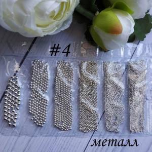 Металлический декор для ногтей в упаковке Barbie Nails №4
