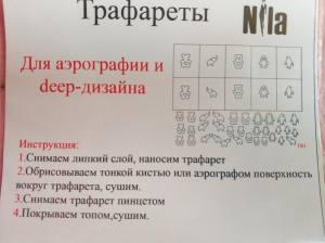 Трафареты для аэрографии Nila tr01