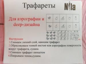 Трафареты для аэрографии Nila tr02