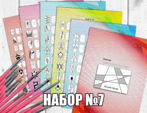 Набор тренировочных карт 007 Геометрия