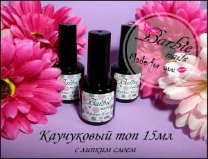 Каучуковый топ Barbie Nails  15 мл