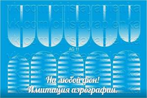 Водный слайдер Имитация аэрографии №11 белый