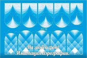 Водный слайдер Имитация аэрографии №19 белый